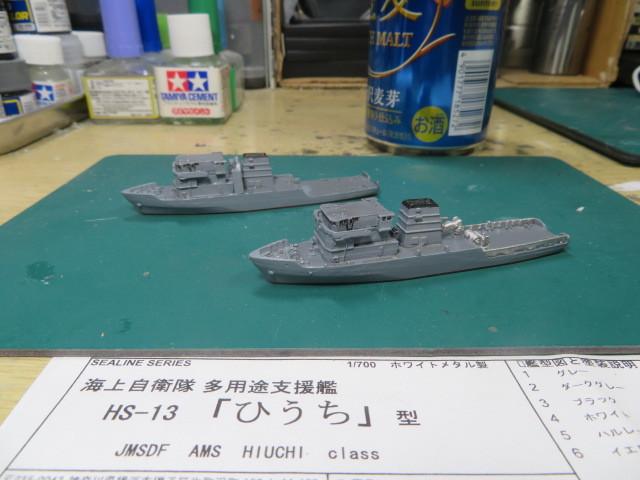 1/700 AMS ひうち型 の2