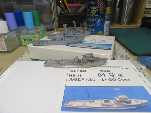 1/700 ASU 81号 型 の1