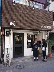 らーめん改【弐八】-1