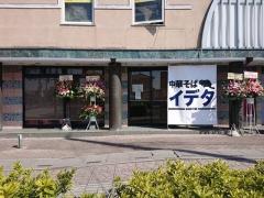 麺屋 葵-2
