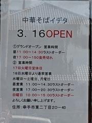 麺屋 葵-3