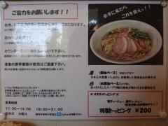 麺屋 葵-6