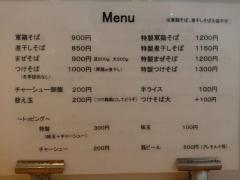 麺尊 RAGE【参六】-3