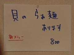 らぁ麺 すずむし【参】-9