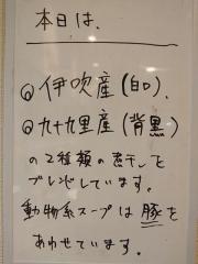 らぁ麺 すずむし【参】-15