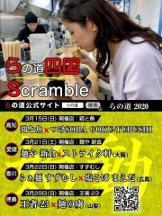 らぁ麺 すずむし【参】-17