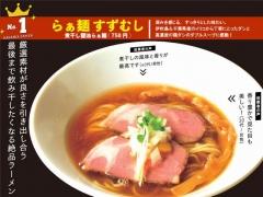 らぁ麺 すずむし【参】-19
