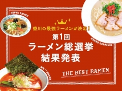 らぁ麺 すずむし【参】-18
