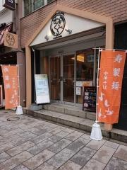 むぎくらべ【八】 ~寿製麺 よしかわ【四】「牡蠣の味噌らーめん」~-1