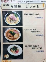 むぎくらべ【八】 ~寿製麺 よしかわ【四】「牡蠣の味噌らーめん」~-2