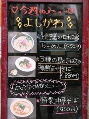 むぎくらべ【八】 ~寿製麺 よしかわ【四】「牡蠣の味噌らーめん」~-10