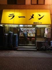 讃岐ロック【九】-1