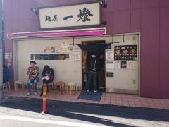 麺屋 一燈【七参】-1