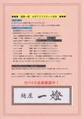 麺屋 一燈【七参】-13