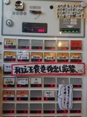 中華ソバ 伊吹【壱百六壱】-4