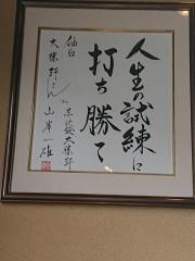 仙台大勝軒-13