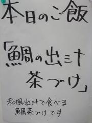 麺匠 独眼流【弐】-3