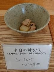 麺匠 独眼流【弐】-4
