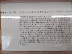 麺匠 独眼流【弐】-10