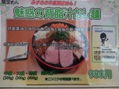 らーめん かいじ 泉店【弐】-3