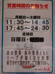 丸長-10