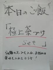 麺匠 独眼流【参】-3