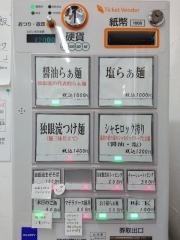 麺匠 独眼流【参】-2