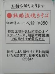 麺匠 独眼流【参】-13