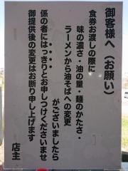 自家製太麺 渡辺-3