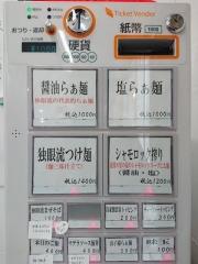 麺匠 独眼流【四】-2