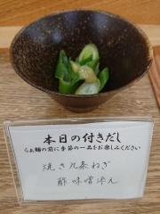 麺匠 独眼流【四】-3