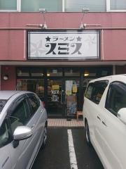★ラーメン★スミス-9
