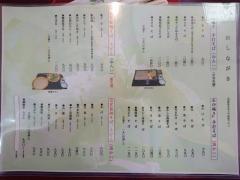 そば処 葉菜-2