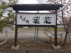 そば処 葉菜-11