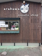 noodle sohop arakawa 鴨麺 荒川屋-11
