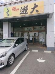 麺や 遊大-1