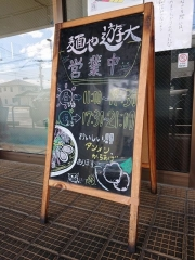 麺や 遊大-11