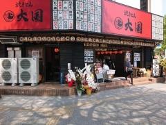 【新店】つけ麺 和 仙台広瀬通り店-6
