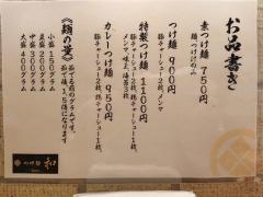 【新店】つけ麺 和 仙台広瀬通り店-9
