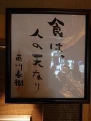 【新店】つけ麺 和 仙台広瀬通り店-18