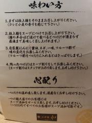 【新店】つけ麺 和 仙台広瀬通り店-19