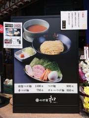 【新店】つけ麺 和 仙台広瀬通り店-21