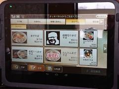 仙台大勝軒【弐】-6