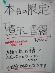 麺匠 独眼流【六】-3