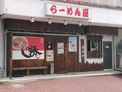 麺王道 勝-1