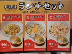 麺王道 勝-6