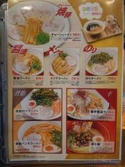 麺王道 勝-4