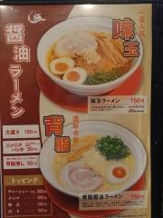 麺王道 勝-2