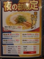 麺王道 勝-3