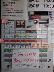 中華蕎麦 會【弐】-2